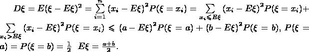 $D\xi  = E{(\xi  - E\xi )^2} = {\sum\limits_{i = 1}^n {\left( {{x_i} - E\xi } \right)} ^2}P(\xi  = {x_i}) = {\sum\limits_{{x_i} \leqslant E\xi } {\left( {{x_i} - E\xi } \right)} ^2}P(\xi  = {x_i}) + {\sum\limits_{{x_i} > E\xi } {\left( {{x_i} - E\xi } \right)} ^2}P(\xi  = {x_i}) \leqslant {\left( {a - E\xi } \right)^2} P(\xi  = a) + {\left( {b - E\xi } \right)^2}P(\xi  = b),\,P(\xi =a) = P(\xi  = b) = \frac{1}{2}\,\,\,\,E\xi =\frac{{a + b}}{2}.$