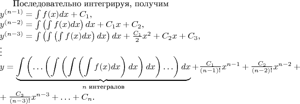 \def\?#1{#1\nobreak\discretionary{}{\hbox{$\mathsurround=0pt #1$}}{}} Последовательно интегрируя, получим\\ $y^{(n-1)}=\int f(x)dx+C_1,$\\ $y^{(n-2)}=\int\left(\int f(x)dx\right)dx+C_1x+C_2,$\\ $y^{(n-3)}=\int\left(\int\left(\int f(x)dx\right)dx\right)dx+\frac{C_1}2x^2+C_2x+C_3,$\\ $\vdots$\\ $y=\underbrace{\int\left(\ldots\left(\int\left(\int\left(\int f(x)dx\right)dx\right)dx\right)\ldots\right)dx}_{n\text{ интегралов}}+\frac{C_1}{(n-1)!}x^{n-1}+\frac{C_2}{(n-2)!}x^{n-2}\?+\frac{C_3}{(n-3)!}x^{n-3}+\ldots+C_n$.